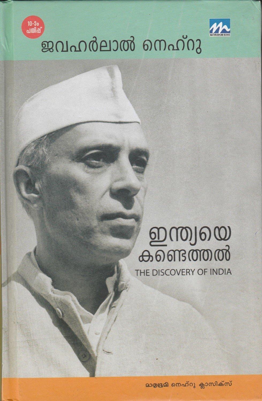 ഇന്ത്യയെ കണ്ടെത്തല് | Indiaye Kandethal by Jawahar Lal Nehru (Hard Cover)