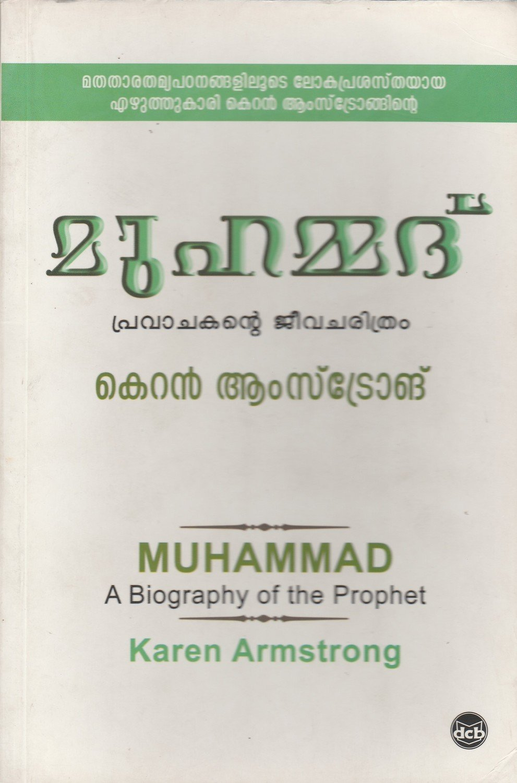 മുഹമ്മദ് - പ്രവാചകന്റെ ജീവചരിത്രം | Muhammed - A Biography of the Prophet by Karen Armstrong