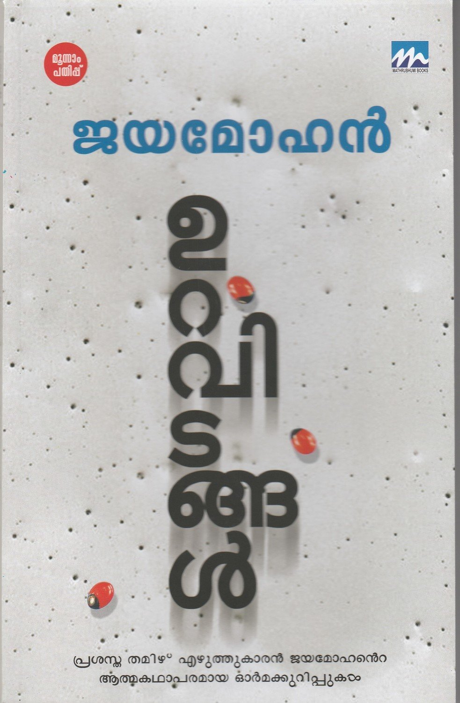 ഉറവിടങ്ങൾ | Uravidangal by Jayamohan