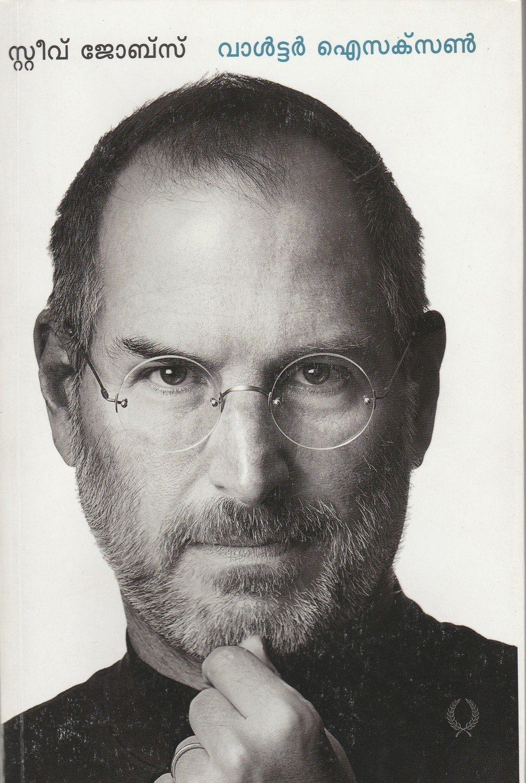 സ്റ്റീവ് ജോബ്സ്   Steve Jobs by Walter Isaacson