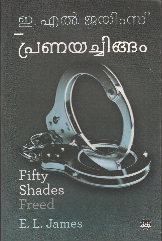 പ്രണയച്ചിങ്ങം   Pranayachingam by E.L. James