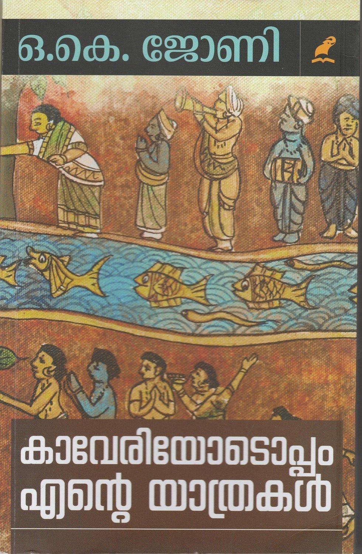 കാവേരിയോടൊപ്പം എന്റെ യാത്രകള്   Kaveriyodoppam Ente Yaathrakal by O.K. Johny