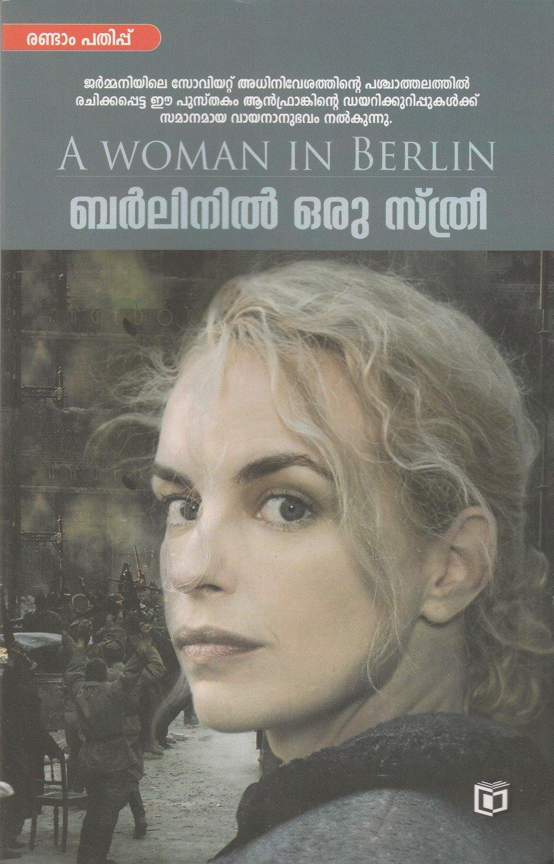 ബർലിനിൽ ഒരു സ്ത്രീ   Berlinil Oru Sthree by K. Usha