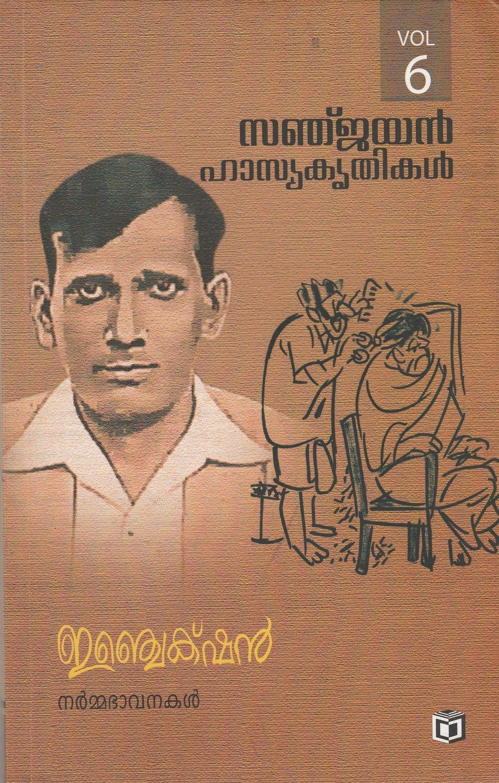 ഇഞ്ചെക്ഷന്   Injection - Vol 6 by Sanjayan
