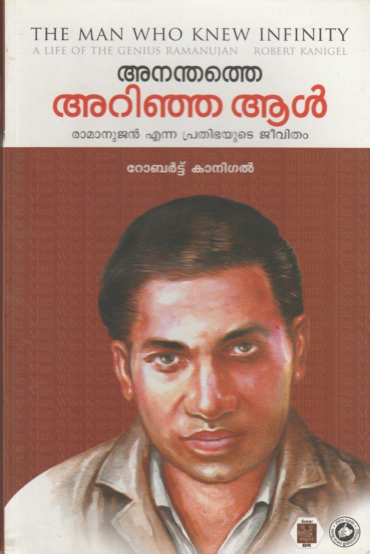 അനന്തത്തെ അറിഞ്ഞ ആൾ - രാമാനുജൻ എന്ന പ്രതിഭയുടെ ജീവിതം   The Man Who Knew Infinity by Robert Kanigel