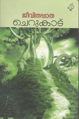 ജീവിതപ്പാത   Jeevithappatha by Cherukad