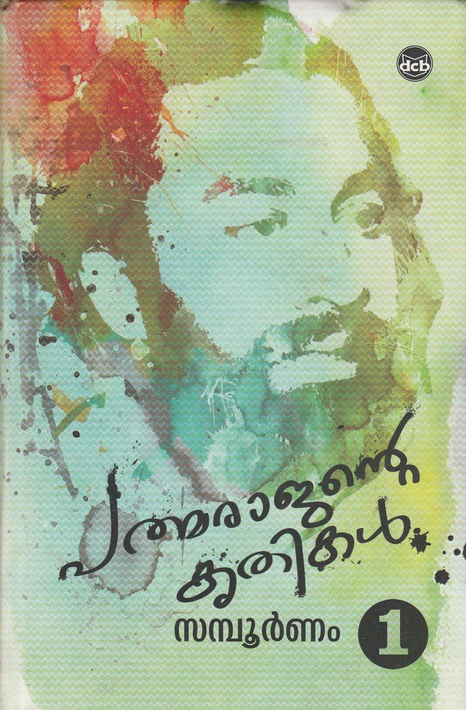 പത്മരാജന്റെ കൃതികള് സമ്പൂര്ണം (1 & 2) | Padmarajante Krithikal Sampoornam (Vol 1 & 2) (Hard Cover) by P. Padmarajan