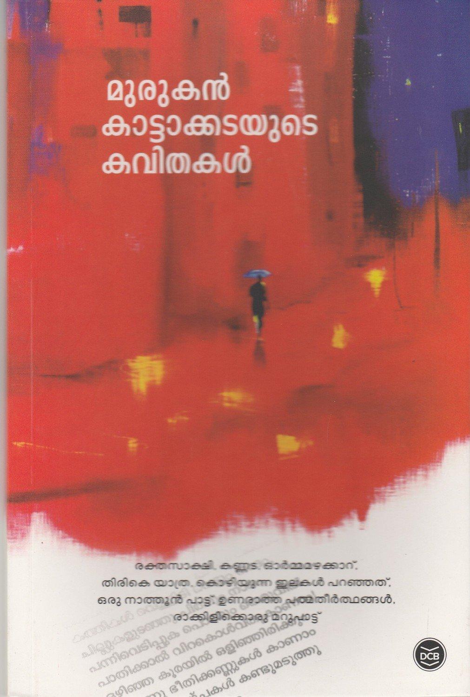 മുരുകൻ കാട്ടാക്കടയുടെ കവിതകൾ | Murukan Kattakkadayute Kavithakal by Murukan Kattakkada