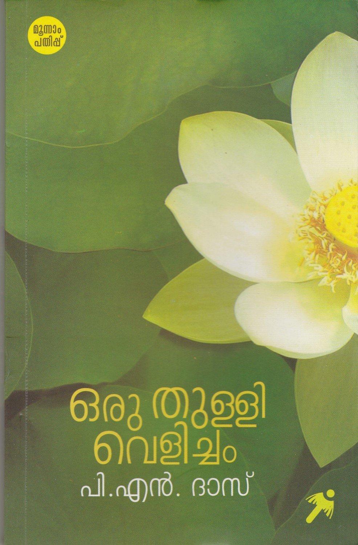 ഒരു തുള്ളി വെളിച്ചം  Oru Thullivelicham by P.N. Das