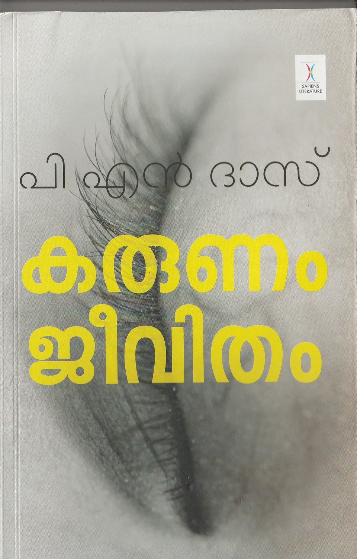 കരുണം ജീവിതം | Karunam Jeevitham by P.N. Das