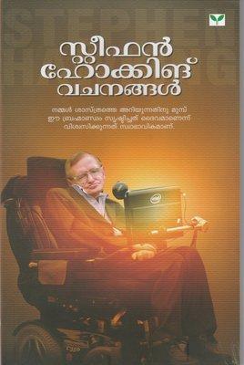 സ്റ്റീഫൻ ഹോക്കിങ് വചനങ്ങൾ   Stephen Hawking Vachanangal by Stephen Hawking
