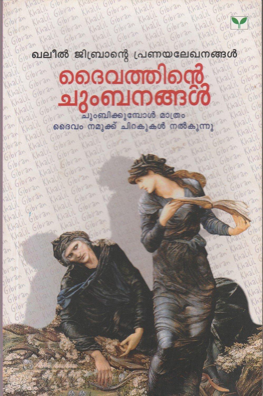 ദൈവത്തിന്റെ ചുംബനങ്ങള് | Daivathinte Chumbanangal by Kahlil Gibran