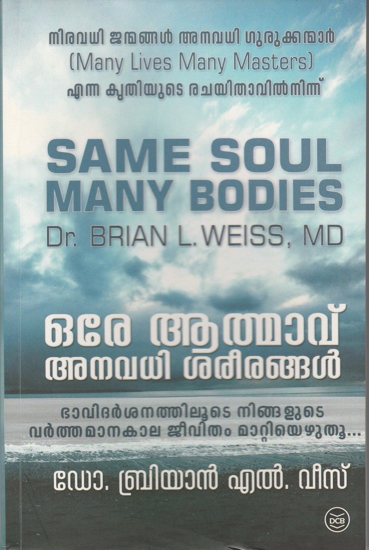 ഒരേ ആത്മാവ് അനവധി ശരീരങ്ങൾ | Ore Aathmaanu Niravadhi shareerangal by Dr Brian L Weiss