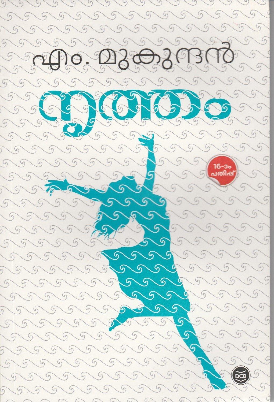 നൃത്തം   Nrutham by M. Mukundan