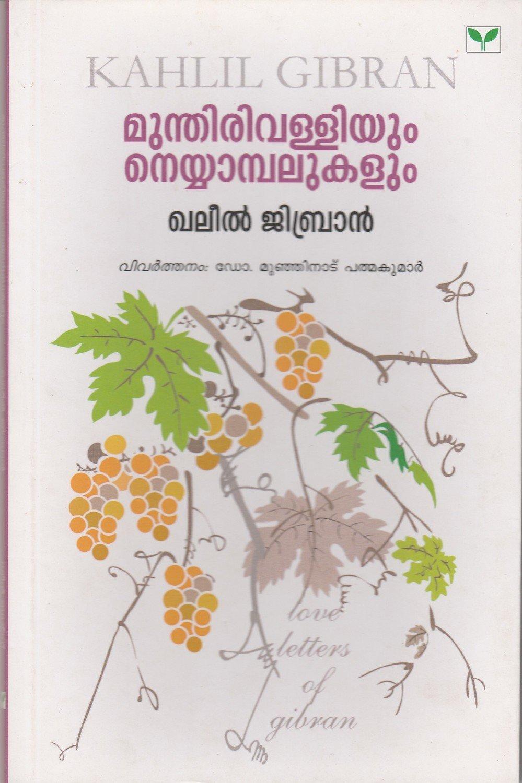 മുന്തിരിവള്ളികളും നെയ്യാമ്പലുകളും | Munthirivallikalum Neyyambalukalum by Kahlil Gibran
