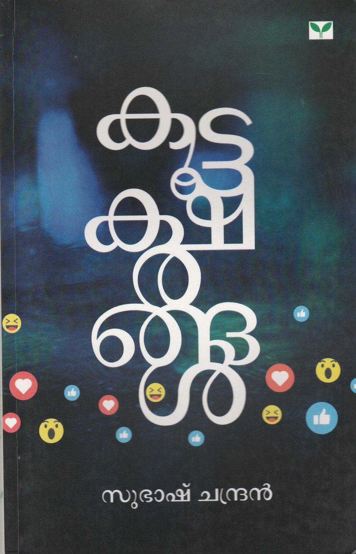 കൂട്ടക്ഷരങ്ങൾ | Koottaksharangal by Subhash Chandran