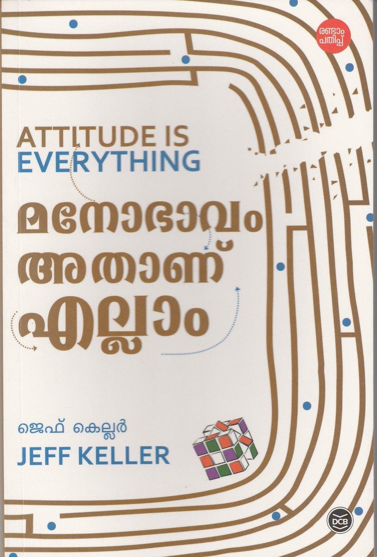 മനോഭാവം അതാണ് എല്ലാം | Manobhavam Athaanu Ellam by Jeff Keller