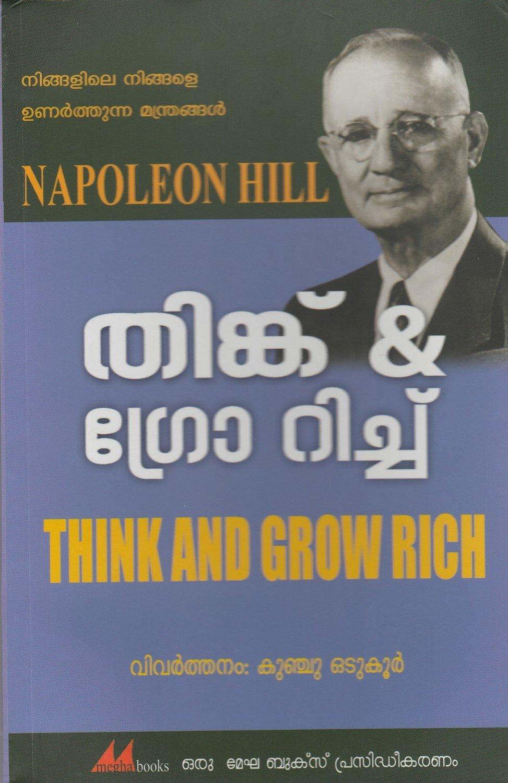 തിങ്ക് & ഗ്രോ റിച്ച് | Think And Grow Rich by Napoleon Hill