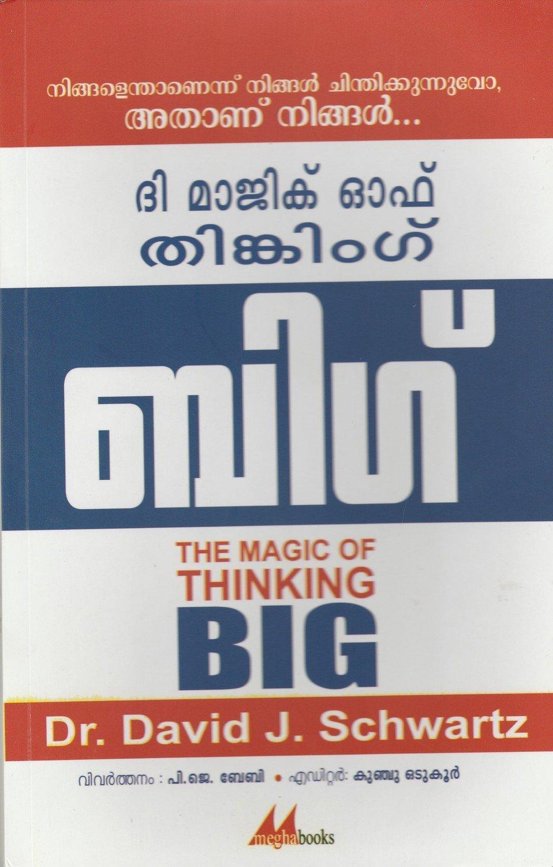 ദി മാജിക് ഓഫ് തിങ്കിങ് ബിഗ്   The Magic Of Thinking Big by David J. Schwartz