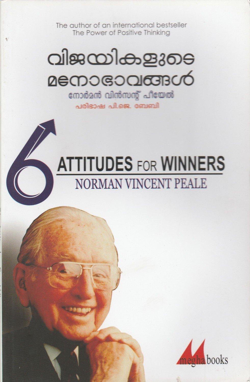 വിജയികളുടെ മനോഭാവങ്ങൾ | 6 Attitudes for Winners by Norman Vincent Peale