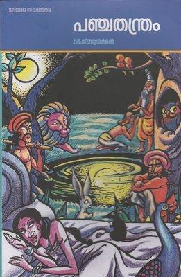 പഞ്ചതന്ത്രം   Pachathanthram by Vishnu Sharman