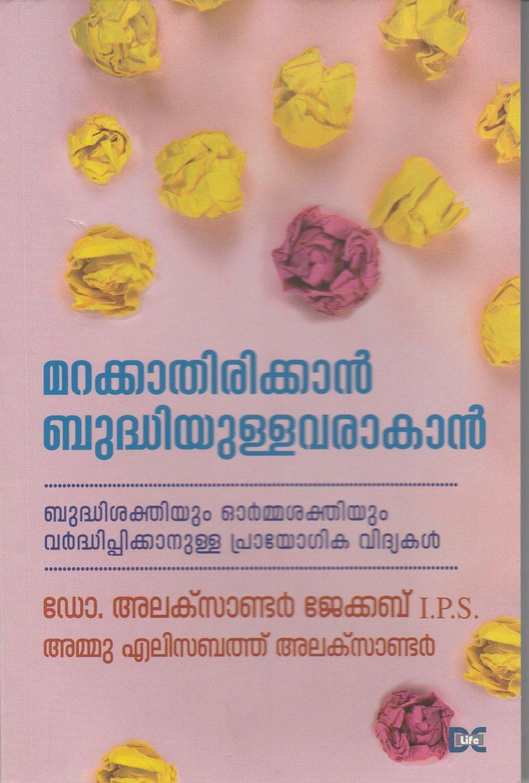 മറക്കാതിരിക്കാൻ ബുദ്ധിയുള്ളവരാകാൻ    Marakkathirikkan Budhiyullavarakan by Alexander Jacob IPS