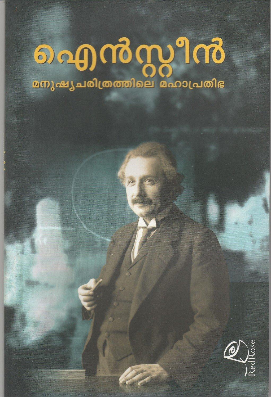 ഐൻസ്റ്റീൻ - മനുഷ്യചരിത്രത്തിലെ മഹാപ്രതിഭ | Einstein - Manushyacharithrathile Mahaprathibha