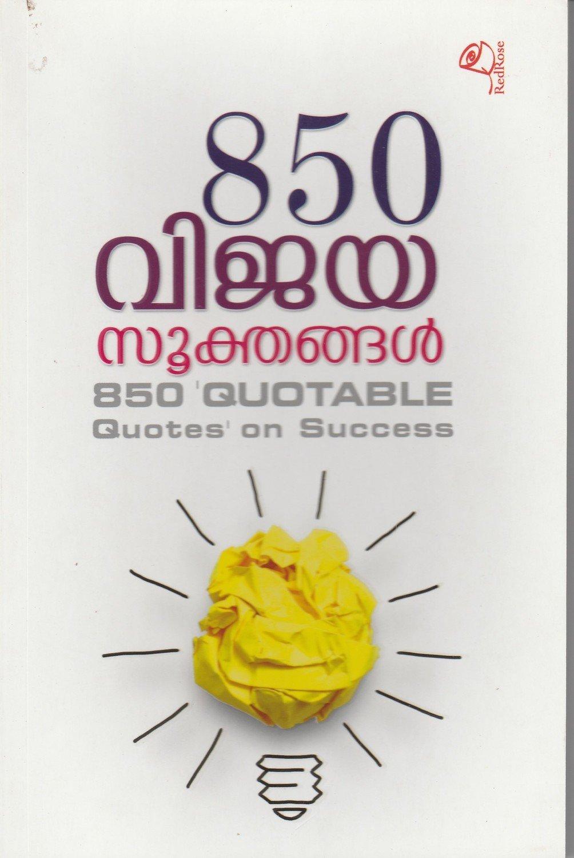 850 വിജയ സൂക്തങ്ങള്   850 Vijaya Sookthangal