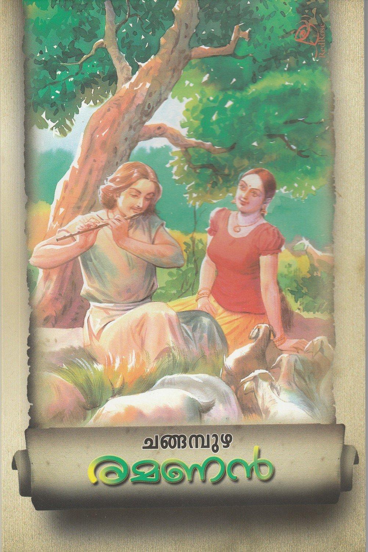 രമണൻ   Ramanan by Changampuzha Krishnapillai