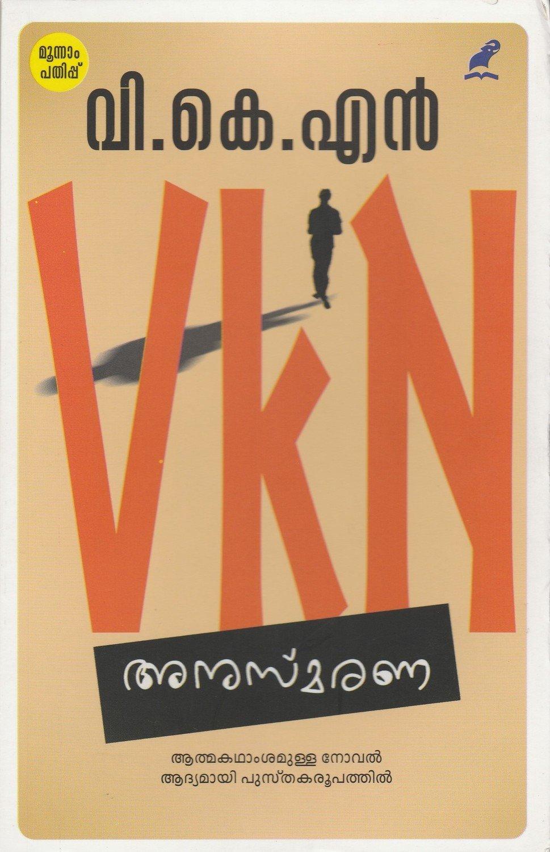 അനുസ്മരണ | Anusmarana by VKN