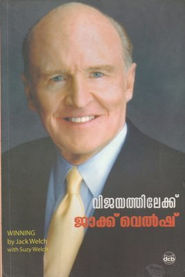 വിജയത്തിലേക്ക്    Vijayathilekku (Winning) by Jack Welch