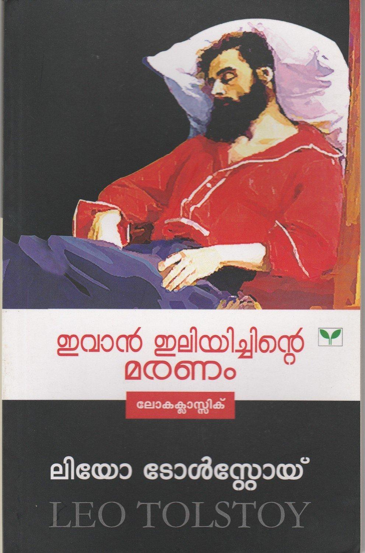 ഇവാൻ ഇലീച്ചിന്റെ മരണം   Evan Iliyichinte Maranam by Leo Tolstoy