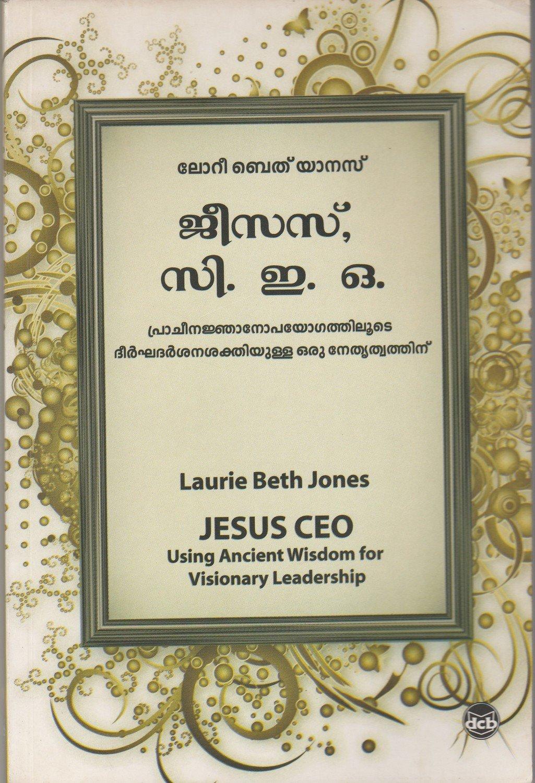 ജീസസ് സി ഇ ഒ   Jesus the CEO by Laurie Beth Jones