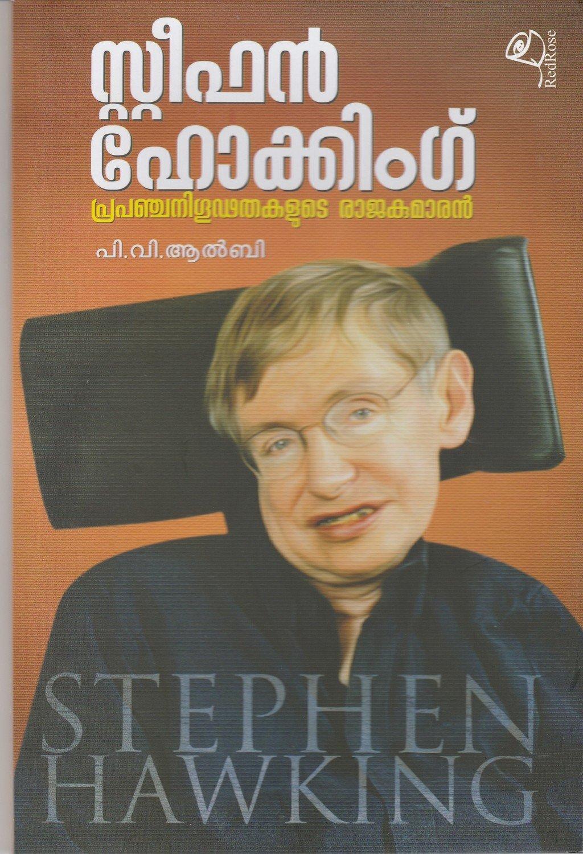 സ്റ്റീഫൻ ഹോക്കിംഗ് - പ്രപഞ്ചനിഗൂഢതകളുടെ രാജാവ് | Stephen Hawking by P.V. Alby