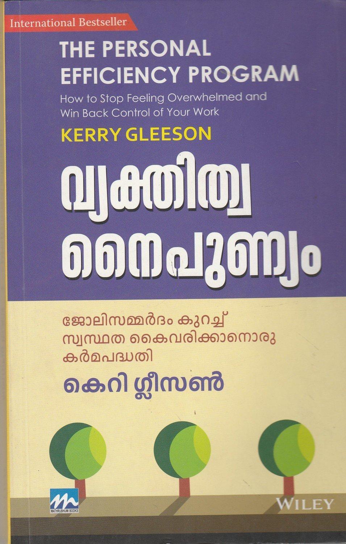വ്യക്തിത്വ നൈപുണ്യം | The Personal Efficiency Program by Kerry Gleeson