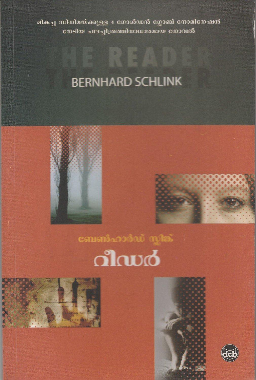 റീഡർ | The Reader by Bernhard Schlink