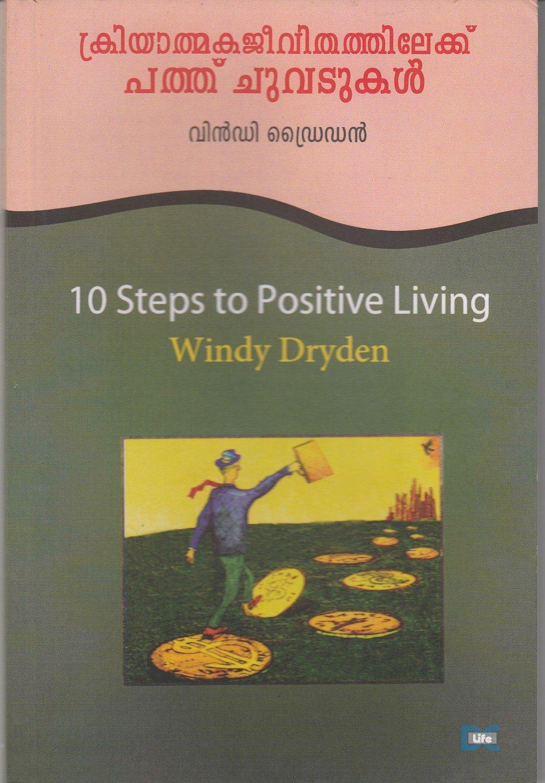 ക്രിയാത്മക ജീവിതത്തിലേക്ക് പത്തു ചുവടുകൾ | 10 Steps to Positive Living by Windy Dryden