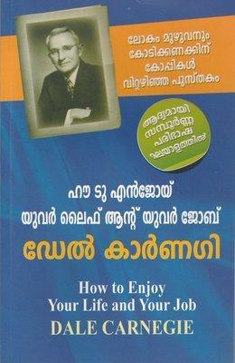 ഹൗ ടു എൻജോയ് യുവർ ലൈഫ് ആൻഡ് യുവർ ജോബ്   How to Enjoy Your Life and Your Job by Dale Carnegie
