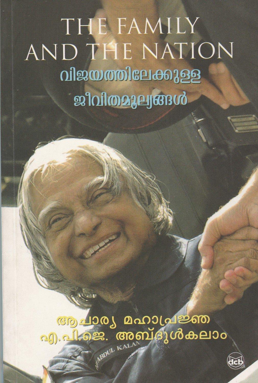വിജയത്തിലേക്കുള്ള ജീവിതമൂല്യങ്ങൾ   Vijayathilekkulla Jeevithamoolyangal by APJ Abdul Kalam
