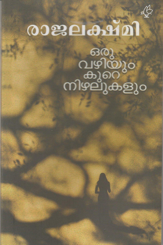 ഒരു വഴിയും കുറേ നിഴലുകളും   Oru Vazhiyum Kure Nizhalukalum by Rajalakshmi
