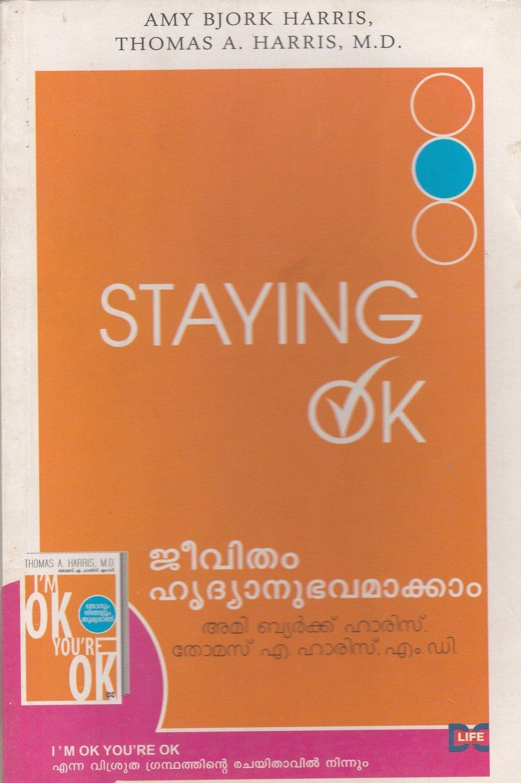 ജീവിതം ഹൃദ്യാനുഭവമാക്കാം | Staying OK by Thomas A Harris