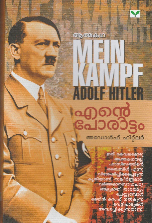 എന്റെ പോരാട്ടം- മെയിന് കാംഫ് | Ente Porattam Mein Kampf by Adolf Hitler