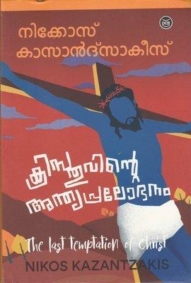ക്രിസ്തുവിന്റെ അന്ത്യപ്രലോഭനം | Christhuvinte Anthyapralobhanam by Nikos Kazantzakis