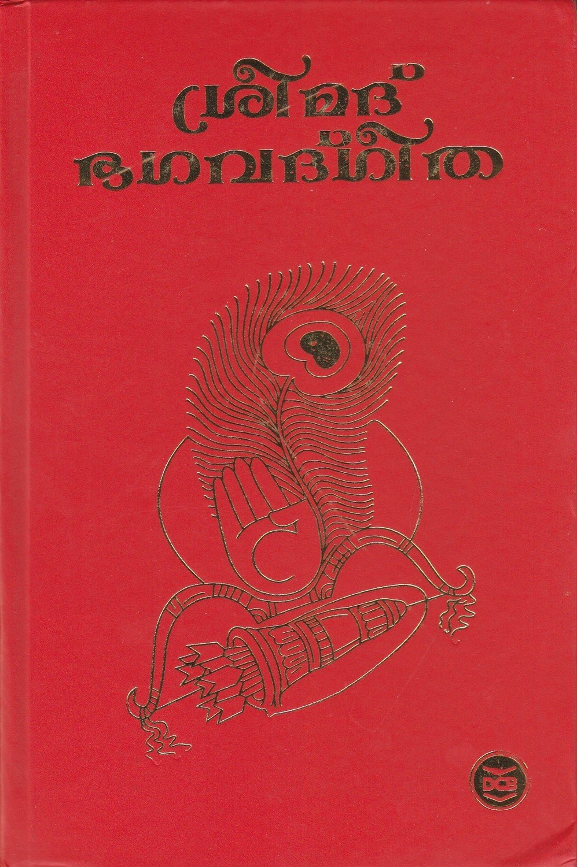 ശ്രീമദ് ഭഗവത് ഗീത | Sreemath Bagavat Gita