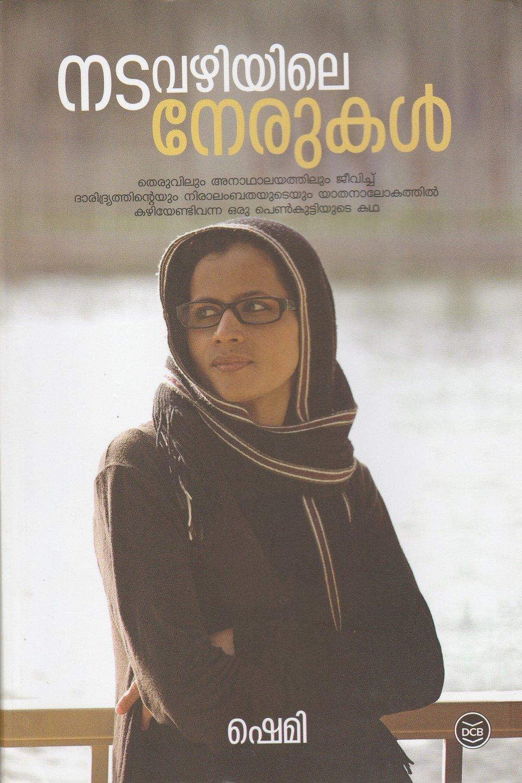 നടവഴിയിലെ നേരുകള് | Nadavazhiyile Nerukal by Shemi