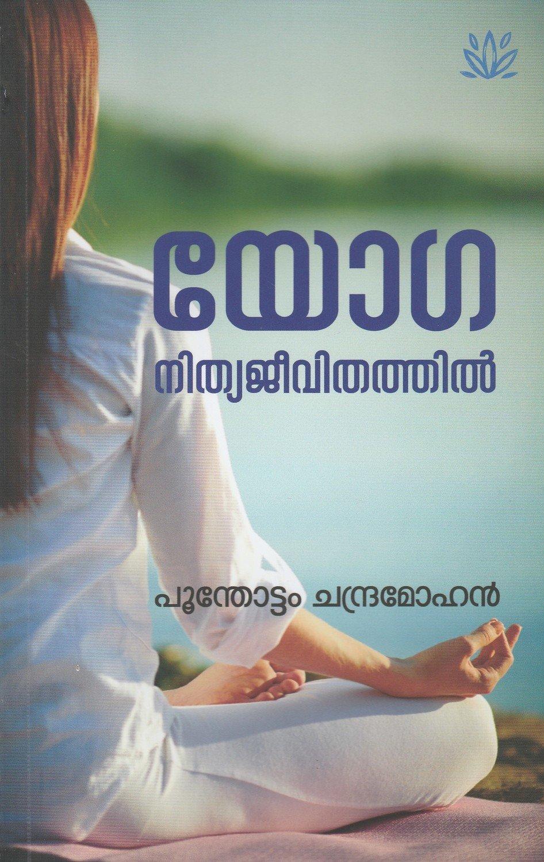 യോഗ നിത്യജീവിതത്തില് | Yoga Nityajeevithathil by Poonthottam Chandramohan
