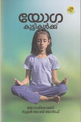 യോഗ കുട്ടികൾക്ക് | Yoga Kuttikalkku by Suman Joby Joseph