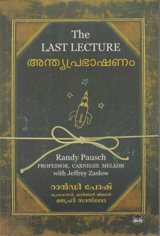 അന്ത്യപ്രഭാഷണം | The Last Lecture by Randy Pausch