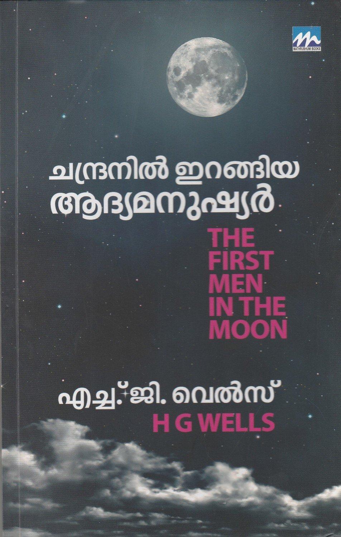 ചന്ദ്രനില് ഇറങ്ങിയ ആദ്യമനുഷ്യര് | Chadranil Erangiya Adyamanushyar by H.G. Wells