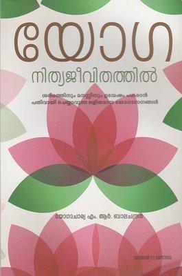 യോഗ നിത്യജീവിതത്തിൽ  | Yoga Nithyajeevithathil by M.R. Balachandran